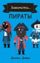 Дэйвис Джеймс - Пираты