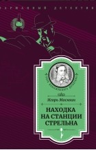 Игорь Москвин - Находка на станции Стрельна