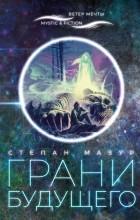 Степан Мазур - Грани будущего