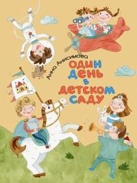Анна Анисимова - Один день в детском саду