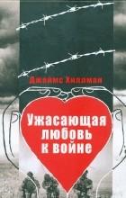 Джеймс Хиллман - Ужасающая любовь к войне