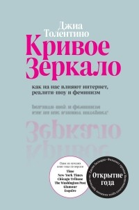 Джиа Толентино - Кривое зеркало. Как на нас влияют интернет, реалити-шоу и феминизм