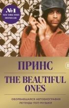 Принс Роджерс Нельсон - Принс, The Beautiful Ones. Оборвавшаяся автобиография легенды поп-музыки