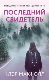 Клэр Макфолл - Последний свидетель