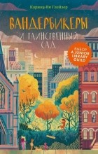 Карина Ян Глейзер - Вандербикеры и таинственный сад