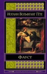 Иоганн Вольфганг фон Гёте - Фауст (сборник)