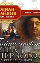 Юлиан Семенов - Тайна смерти Петра Первого