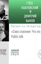 Дмитрий Быков - Лекция «Союз спасения. Что это было» Public talk