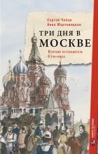 - Три дня в Москве. Краткий путеводитель в рисунках