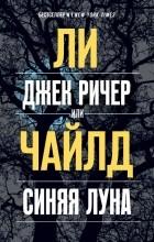 Ли Чайлд - Джек Ричер, или Синяя луна