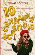 Эшли Элстон - 10 свиданий вслепую
