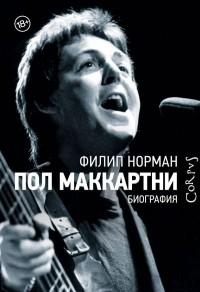 Филип Норман - Пол Маккартни