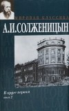 Александр Солженицын - В круге первом. В 2 томах. Том 2