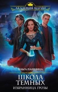 Ольга Пашнина - Школа темных. Избранница грозы