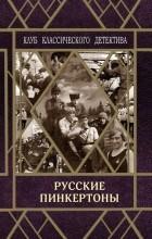 антология - Русские пинкертоны (сборник)