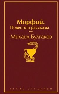 Михаил Булгаков - Морфий. Повести и рассказы (сборник)