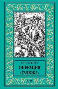 Кир Булычёв - Операция
