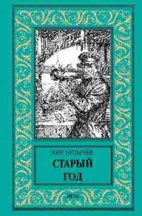 Кир Булычёв - Старый год