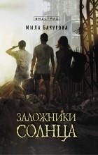 Мила Бачурова - Заложники солнца