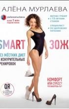 Алена Мурлаева - SMART ЗОЖ. Без жёстких диет и изнурительных тренировок