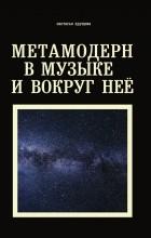 Настасья Хрущева - Метамодерн в музыке и вокруг нее
