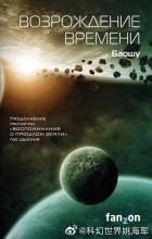 Баошу  - Возрождение времени