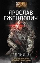 Ярослав Гжендович - Гелий-3