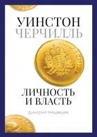 Дмитрий Медведев - Уинстон Черчилль. Личность и власть. 1939-1965