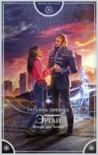 Татьяна Зинина - Эргай. Новая эра Земли
