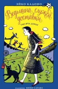 Эйко Кадоно - Ведьмина служба доставки. Книга 6. Тысяча дорог