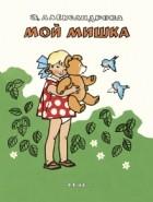 Зинаида Александрова - Мой мишка