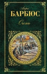 Анри Барбюс - Огонь (сборник)