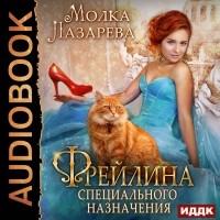 Молка Лазарева - Фрейлина специального назначения
