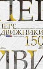 Юлия Варенцова - Передвижники. Художники-передвижники и самые важные картины конца XIX - начала XX века