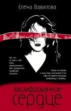 Елена Вавилова - Зашифрованное сердце