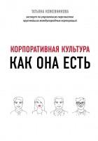 Татьяна Кожевникова - Корпоративная культура