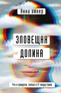 Анна Винер - Зловещая долина