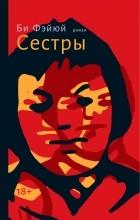 Фэйюй Би - Сестры