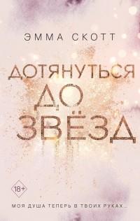 Эмма Скотт - Дотянуться до звезд