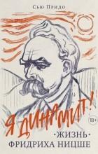 Сью Придо - Жизнь Фридриха Ницше