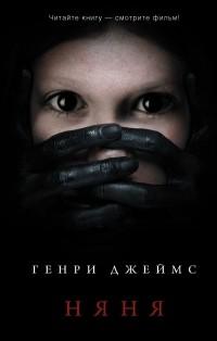 Генри Джеймс - Няня (сборник)