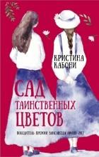 Кристина Кабони - Сад таинственных цветов