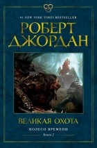 Роберт Джордан - Великая охота