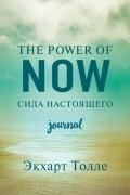 Экхарт Толле - The power of now. Cила настоящего. Journal