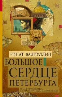 Ринат Валиуллин - Большое сердце Петербурга