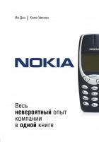 - Nokia. Весь невероятный опыт компании в одной книге