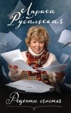 Лариса Рубальская - Рецепты счастья