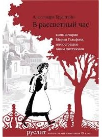 Александра Бруштейн - В рассветный час
