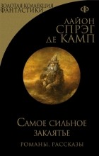 Лайон Спрэг Де Камп - Самое сильное заклятье (сборник)