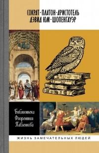 сборник - Библиотека Флорентия Павленкова: Сократ. Платон. Аристотель. Дэвид Юм. Шопенгауэр